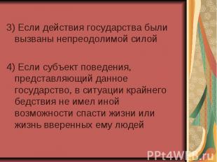 3) Если действия государства были вызваны непреодолимой силой 3) Если действия г