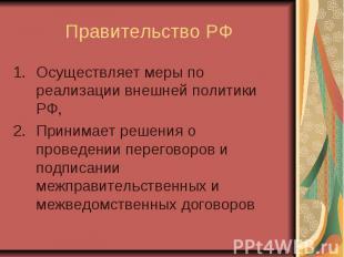 Правительство РФ Осуществляет меры по реализации внешней политики РФ, Принимает