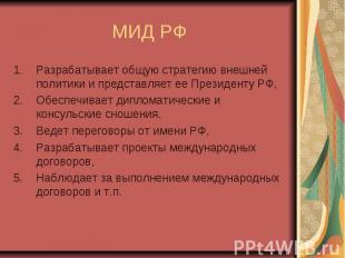 МИД РФ Разрабатывает общую стратегию внешней политики и представляет ее Президен