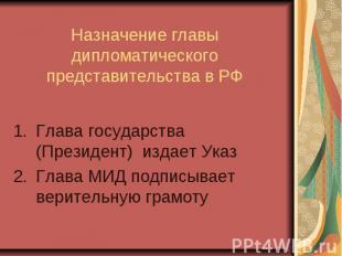 Назначение главы дипломатического представительства в РФ Глава государства (През