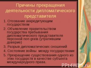 Причины прекращения деятельности дипломатического представителя 1. Отозвание акк