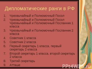Дипломатические ранги в РФ Чрезвычайный и Полномочный Посол Чрезвычайный и Полно