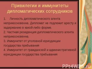 Привилегии и иммунитеты дипломатических сотрудников Личность дипломатического аг