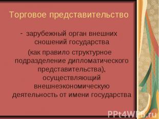 Торговое представительство зарубежный орган внешних сношений государства (как пр