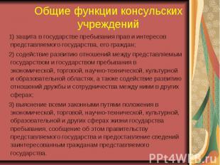Общие функции консульских учреждений 1) защита в государстве пребывания прав и и