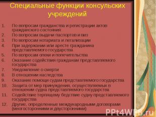 Специальные функции консульских учреждений По вопросам гражданства и регистрации