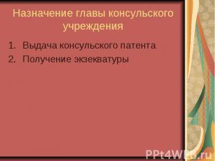 Назначение главы консульского учреждения Выдача консульского патента Получение э