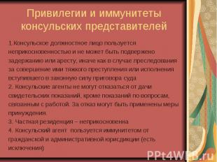 Привилегии и иммунитеты консульских представителей 1.Консульское должностное лиц