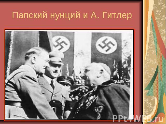 Папский нунций и А. Гитлер