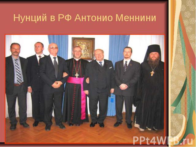 Нунций в РФ Антонио Меннини