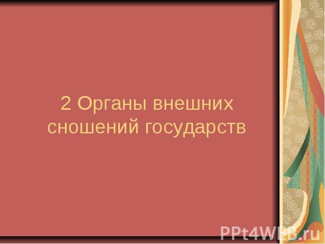 2 Органы внешних сношений государств