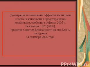 Декларация о повышении эффективности роли Совета Безопасности в предотвращении к