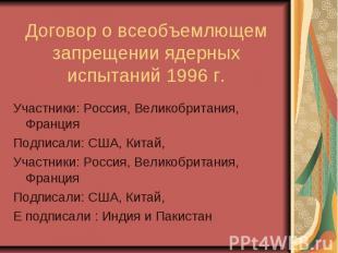Договор о всеобъемлющем запрещении ядерных испытаний 1996 г. Участники: Россия,