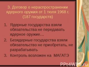 3. Договор о нераспространении ядерного оружия от 1 тюля 1968 г. (187 государств
