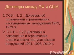 Договоры между РФ и США 1.ОСВ – 1, 2 – Договоры об ограничении стратегических на