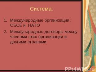 Система: Международные организации: ОБСЕ и НАТО Международные договоры между чле