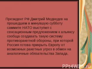 Президент РФ Дмитрий Медведев на прошедшем в минувшую субботу саммите НАТО высту