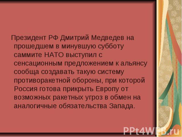 Президент РФ Дмитрий Медведев на прошедшем в минувшую субботу саммите НАТО выступил с сенсационным предложением к альянсу сообща создавать такую систему противоракетной обороны, при которой Россия готова прикрыть Европу от возможных ракетных угроз в…