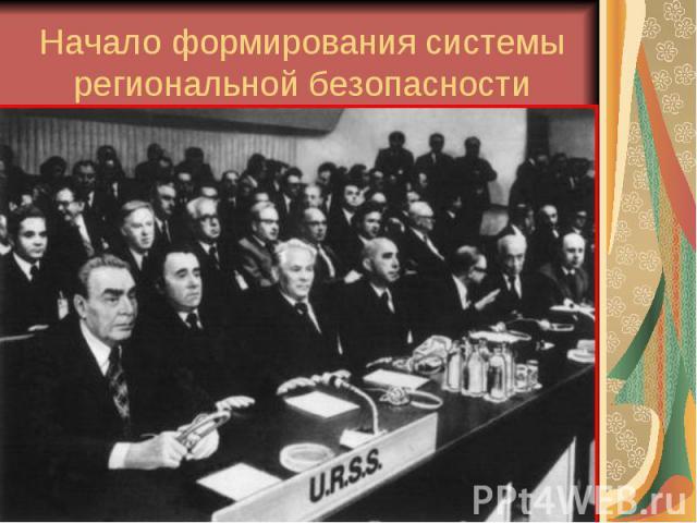 Начало формирования системы региональной безопасности