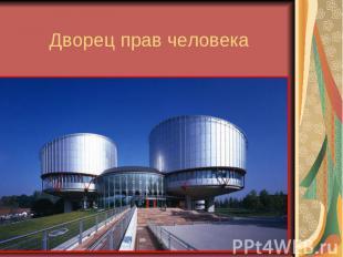 Дворец прав человека