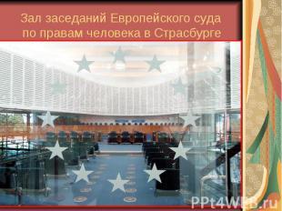 Зал заседаний Европейского суда по правам человека в Страсбурге
