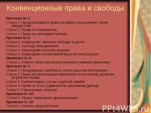 Конвенционные права и свободы Протокол № 1: Статья 1. Предусматривает право на м