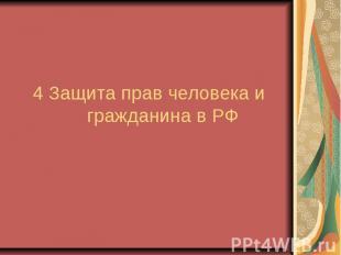 4 Защита прав человека и гражданина в РФ
