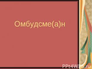 Омбудсме(а)н