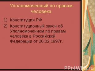 Уполномоченный по правам человека Конституция РФ Конституционный закон об Уполно