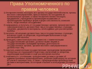 Права Уполномоченного по правам человека 1) беспрепятственно посещать все органы