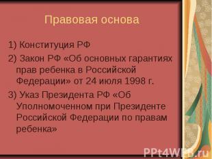 Правовая основа 1) Конституция РФ 2) Закон РФ «Об основных гарантиях прав ребенк