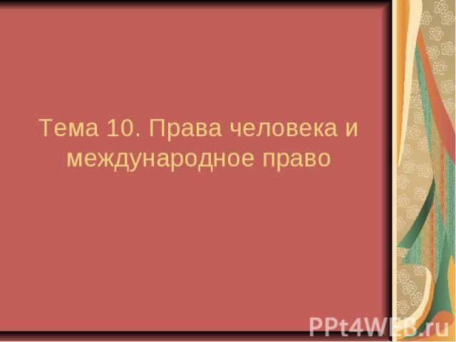 Тема 10. Права человека и международное право