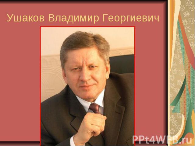 Ушаков Владимир Георгиевич