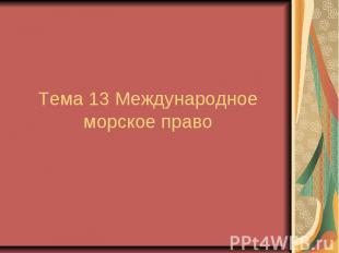 Тема 13 Международное морское право