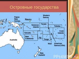 Островные государства