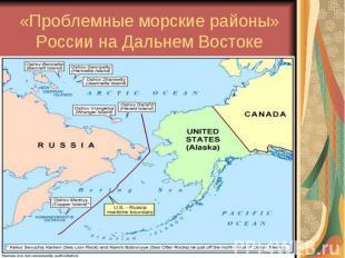 «Проблемные морские районы» России на Дальнем Востоке