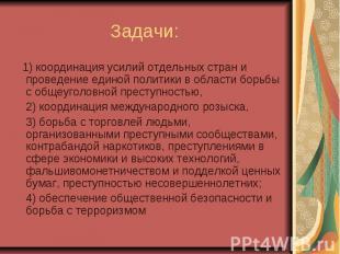 Задачи: 1) координация усилий отдельных стран и проведение единой политики в обл