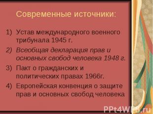 Современные источники: Устав международного военного трибунала 1945 г. Всеобщая