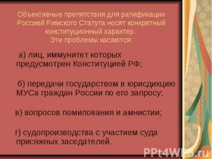 Объективные препятствия для ратификации Россией Римского Статута носят конкретны