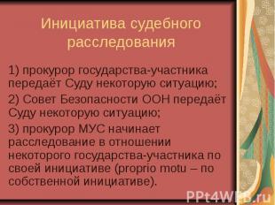 Инициатива судебного расследования 1) прокурор государства-участника передаёт Су