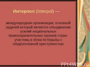 Интерпол (Interpol) — международная организация, основной задачей которой являет