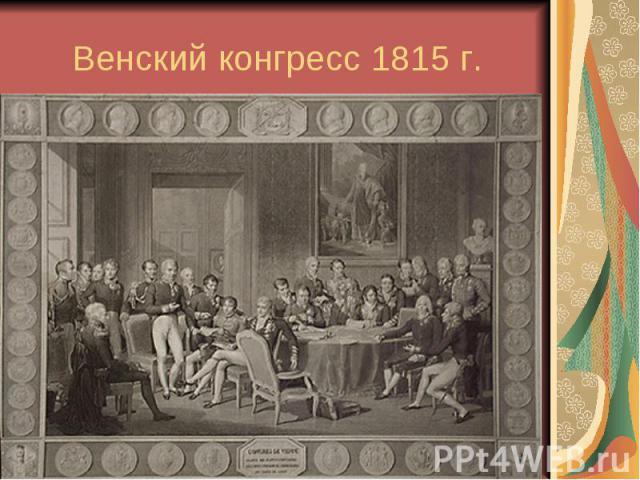 Венский конгресс 1815 г.