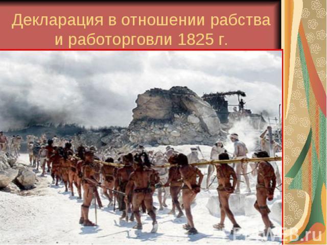 Декларация в отношении рабства и работорговли 1825 г.