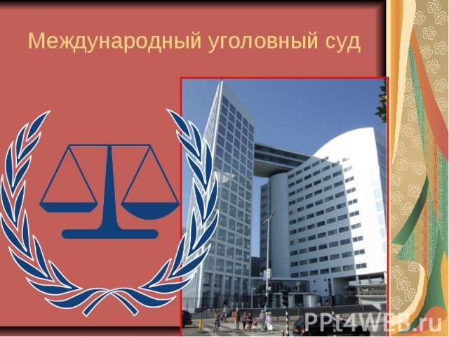 Международный уголовный суд