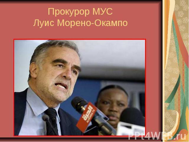 Прокурор МУС Луис Морено-Окампо