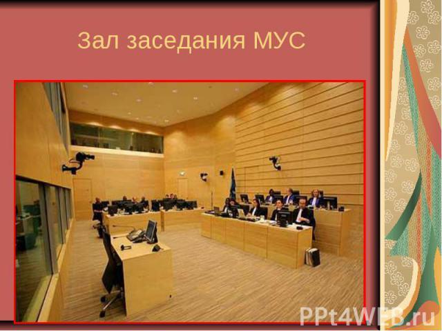 Зал заседания МУС