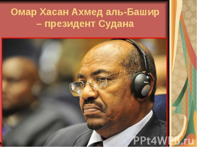 Омар Хасан Ахмед аль-Башир – президент Судана
