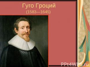 Гуго Гроций (1583—1645)