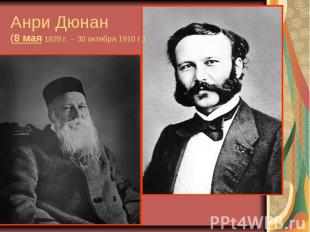 Анри Дюнан (8 мая 1828 г. – 30 октября 1910 г.)