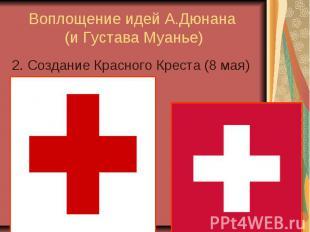 Воплощение идей А.Дюнана (и Густава Муанье) 2. Создание Красного Креста (8 мая)